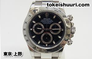 ロレックス 時計修理 116520黒 デイトナ オーバーホール
