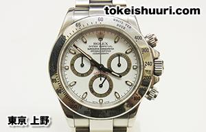 ロレックス 時計修理 116520白 デイトナ オーバーホール