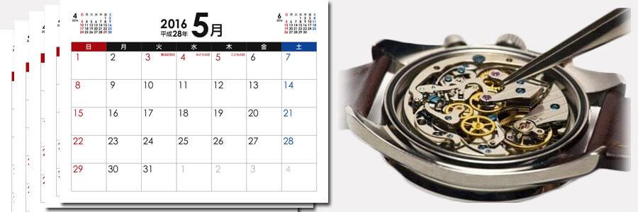 時計をオーバーホールする周期
