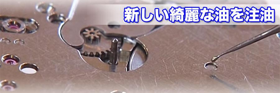 洗浄により洗い流された古く劣化した油に変わり、綺麗な油を注油します。