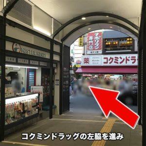 時計修理.com店舗案内画像2