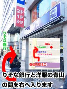 時計修理.com店舗案内画像3