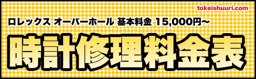 watch 9d084 e3cb1 時計修理料金 | 時計修理.com ロレックス修理オーバーホール東京 ...