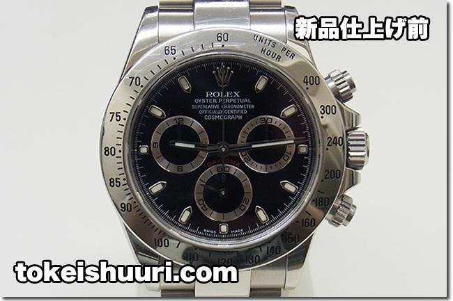 ロレックス デイトナ 116520BK オーバーホール 時計修理 新品仕上前