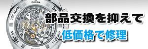 時計を安く早く安心修理のイメージ