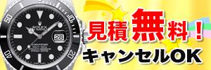 時計修理にかかる見積無料のイメージ