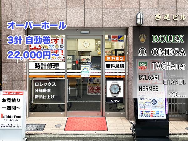 上野、御徒町店頭での時計修理受付