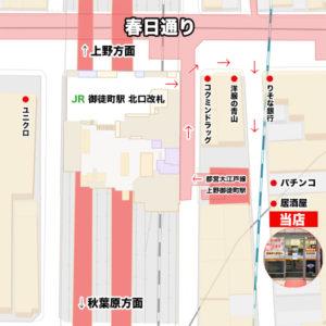 御徒町(東京上野)時計修理ラビットフット店舗案内