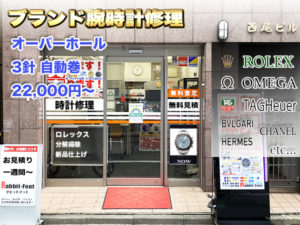 御徒町(東京上野)時計修理ラビットフット店頭画像
